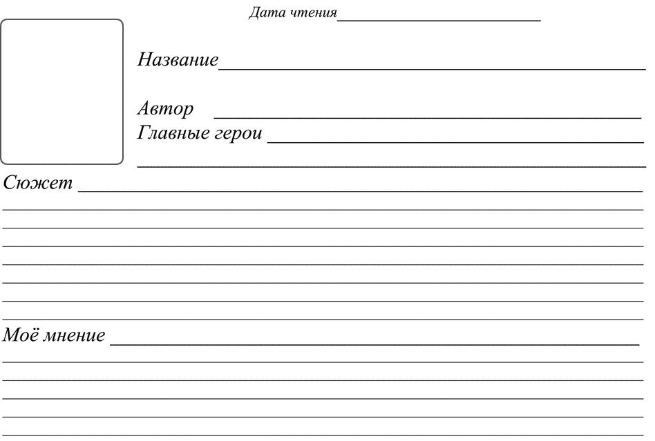 читательский дневник первоклассника образец